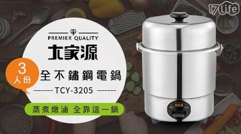 大家源/電鍋/火鍋/不鏽鋼/TCY-3205/3人份電鍋