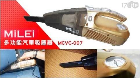 只要 699 元 (含運) 即可享有原價 1,290 元 【米徠MILEI】多功能汽車吸塵器MCVC-007
