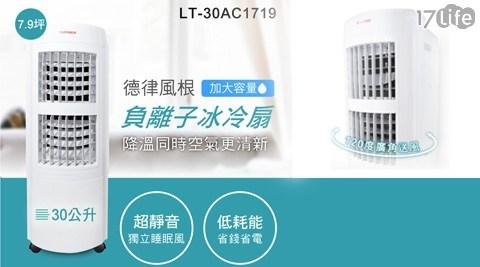 水冷扇/冷氣/電風扇/電扇/循環扇