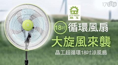 【晶工牌】18吋360度八方吹超循環涼風電風扇 LV-1868