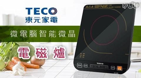 東元/智能微晶電磁爐/電磁爐/微電腦/防乾燒/外宿