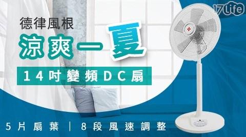 德律風根/14吋變頻DC扇/DC扇/LT-SF1913DC/電扇/風扇/電風扇