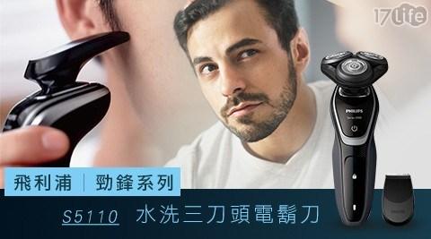 飛利浦-勁鋒系列電鬍刀S5110