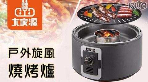 大家源-戶外旋風燒烤爐/烤肉架