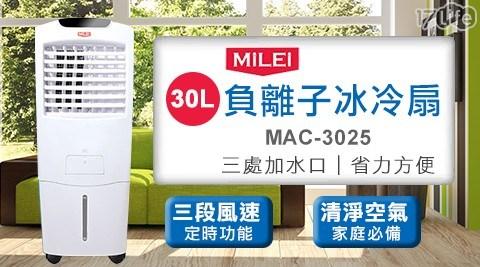 電風扇/風扇/水冷/水冷扇/清淨機/MAC-3025/米徠
