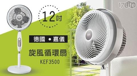 電風扇/風扇/循環扇/旋風/12吋/電扇