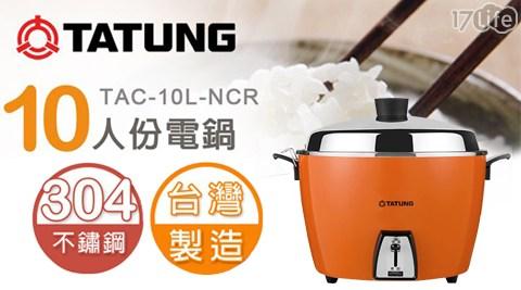 電鍋/電子鍋/大同/煮飯/炊飯/煲湯