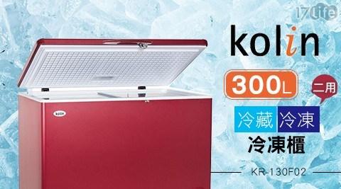 冷凍櫃/冷凍/歌林