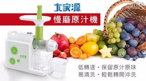 慢磨機/蔬果機/榨汁機/調理機