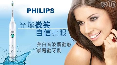 飛利浦-美白音波震動敏感電動牙刷