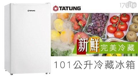 大同/冷凍櫃/冷藏冰箱/小冰箱