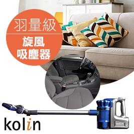 Kolin歌林-(有線)手持直立旋風吸塵器