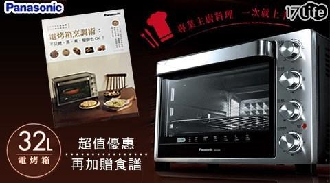 只要3080元(含運)即可購得【Panasonic國際牌】原價5990元360°自動旋轉燒烤32L雙溫控發酵烤箱(NB-H3200)1台,享1年保固;再加贈食譜。