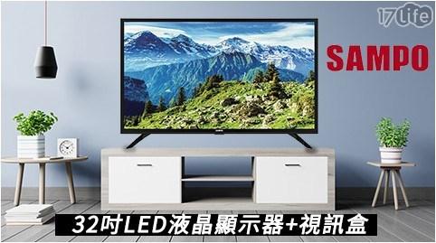 電視/液晶/液晶電視/LED/32吋/32吋電視/低藍光/低藍光電視/HDMI/聲寶/聲寶電視/聲寶32吋/EM-32A600