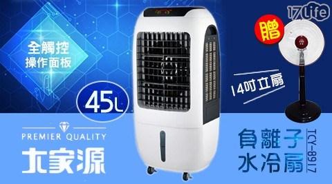 電風扇/水冷扇/水冷氣/冷氣/移動式冷氣/負離子