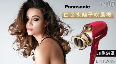 只要2,880元(含運)即可享有原價4,990元Panasonic國際牌 白金水離子吹風機 EH-NA45(加贈烘罩)(紅) 1入/組