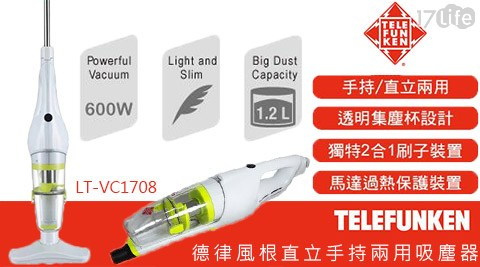 【德律風根】直立手持兩用吸塵器(LT-VC1708)