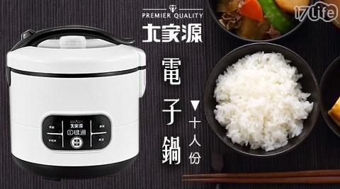 電鍋/電子鍋/通用鍋/萬用鍋/TCY-3603/大家源