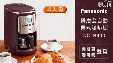 咖啡機/國際牌/全自動研磨/咖啡豆