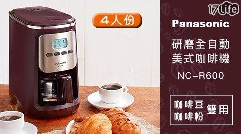【Panasonic 國際牌】4人份研磨全自動咖啡機(NC-R600) (加贈兩包咖啡豆)