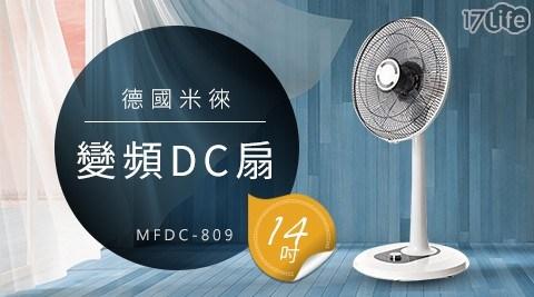 德國米徠/14吋變頻DC扇/變頻DC扇/DC扇/MFDC-809/電扇/風扇/電風扇