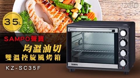 SAMPO聲寶-35L控旋風烤箱