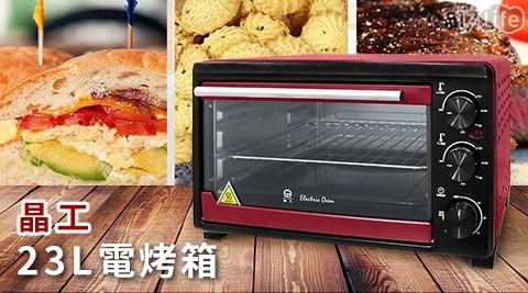 晶工/23L電烤箱/電烤箱/烤箱/JK-723