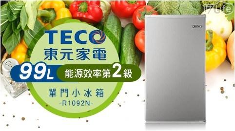 電冰箱/冰箱/小冰箱/外宿冰箱/R1092N/東元/TECO/單門冰箱