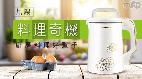 【九陽】料理奇機(白)DJ13M-D82SG(福利品)