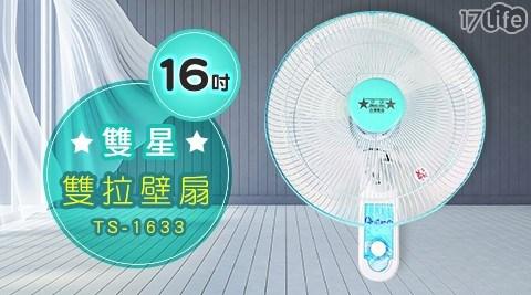 風扇/電風扇/壁扇/壁掛/16吋/電扇