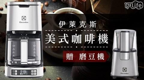 只要 4,180 元 (含運) 即可享有原價 5,990 元 【伊萊克斯 Electrolux 】設計家系列美式咖啡機ECM7814S (加贈伊萊克斯磨豆機 ECG3003S)