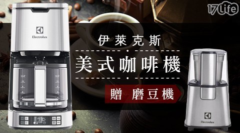 伊萊克斯-美式咖啡機 贈磨豆機