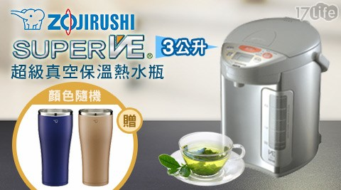 ZOJIRUSHI 象印-3公升SuperVE超級真空保溫熱水瓶(CV-DSF30),送真空304不銹鋼象印保溫杯(SX-DD60)1入