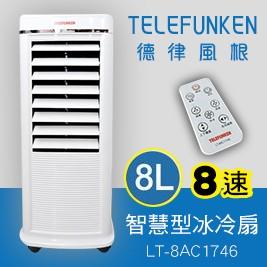 【TELEFUNKEN德律風根】8L 8速智慧型冰冷扇 LT-8AC1