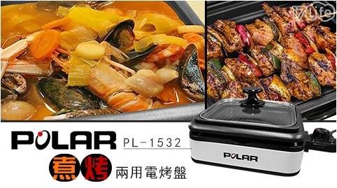 普樂/煮烤兩用電烤盤/電烤盤/PL-1532/POLAR/烤盤