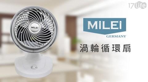平均每台最低只要699元起(含運)即可購得【米徠MILEI】渦輪循環扇(MF-197)1台/2台,享保固1年。