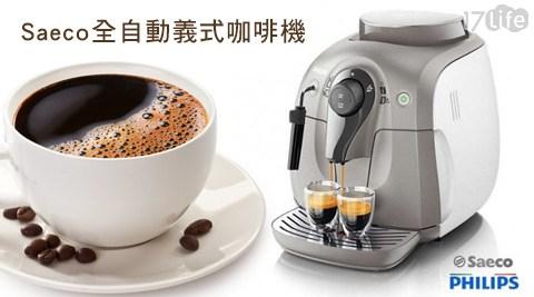只要17,580元(含運)即可享有【飛利浦PHILIPS】原價24,900元Saeco全自動義式咖啡機(HD8651)1台,加贈免費到府安裝+1磅咖啡豆!只要17,580元(含運)即可享有【飛利浦PH..