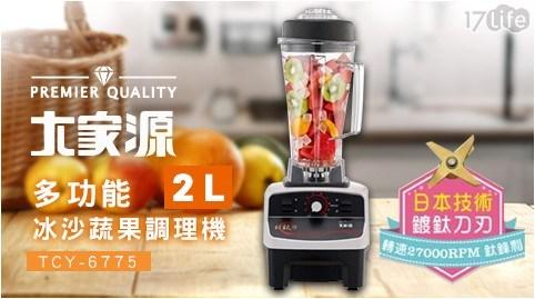 調理機/果汁機/蔬果/冰沙/調理/榨汁/慢磨/大家源/多功能冰沙蔬果調理機
