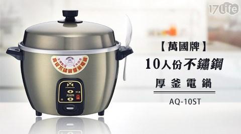 【萬國牌】10人份不鏽鋼厚釜電鍋 (AQ-10ST)