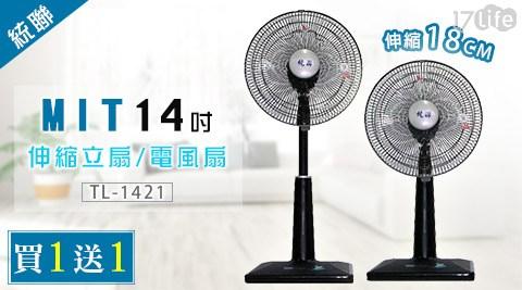 台灣製造/14 吋/伸縮立扇/電風扇/TL-1421/買一送一/立扇/桌扇/統聯