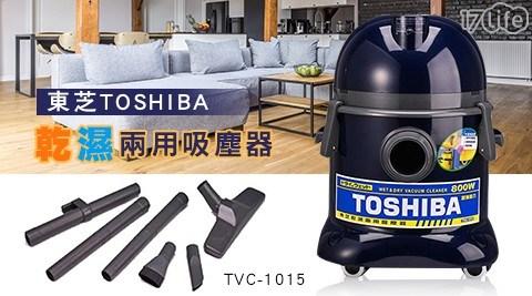 東芝-乾濕兩用吸塵器TVC-1015