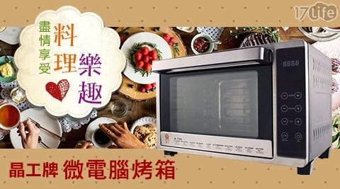 晶工牌 32L微電腦烤箱 JK-7320