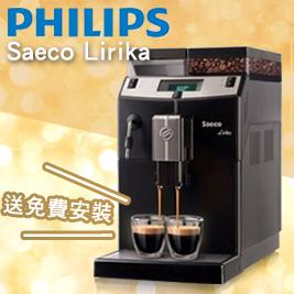 飛利浦義式全自動咖啡機 RI9840