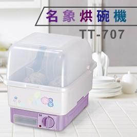 名象烘碗機 TT-707