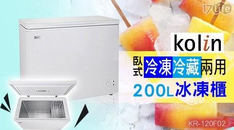 歌林/冷藏/冰箱/冷凍/冷凍櫃