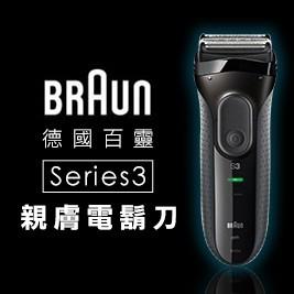 德國百靈-Series3親膚電鬍刀3000s