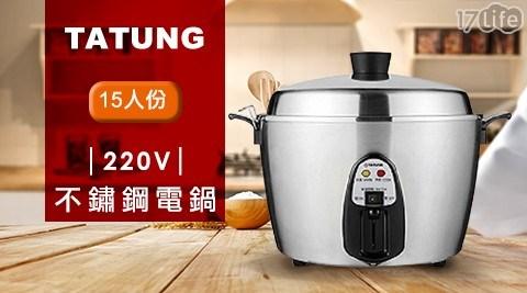 電鍋/電子鍋/煮飯/煲湯/304不鏽鋼/鍋蓋/粥/蒸/滷/燉