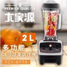 【大家源】2L多功能冰沙蔬果調理機(TCY-6775)