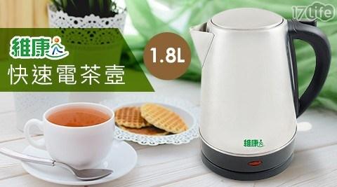 電茶壺/快煮壺/熱水壺/WK-1870
