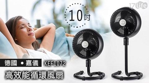 循環扇/電風扇/電扇/風扇/旋風/10吋
